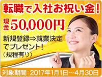 入社お祝い金キャンペーン